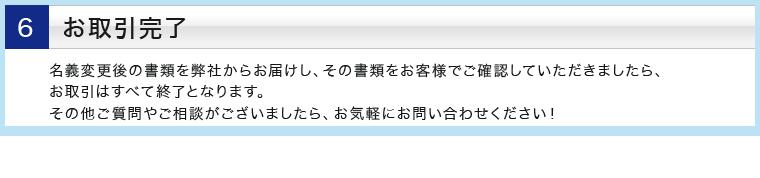 step7-end